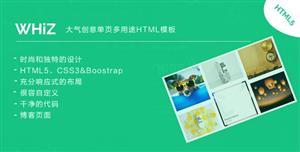 响应式Bootstrap大气创意单页多用途模板
