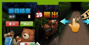 逃跑h5小游戏源码熊出没手机游戏