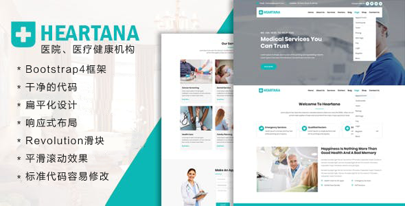 蓝色Bootstrap医院医疗健康机构网站模板