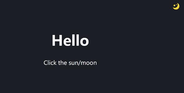 js点击太阳月亮切换白天黑夜特效