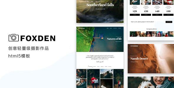 响应单页摄影作品网站bootstrap模板