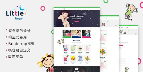 Bootstrap创意儿童用品童装商城模板