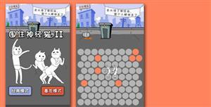 升级版围住神经猫微信js小游戏源码