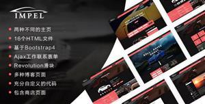 大气红色Bootstrap汽车经销商网站模板