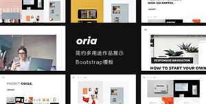 Bootstrap实现的简约小型作品展示模板