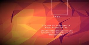 WebGL三角形画布动画特效