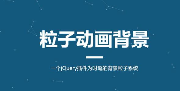jquery动态粒子网页背景插件
