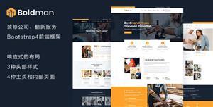 装修公司翻新服务公司网站HTML模板