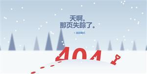 下雪背景的404页面html