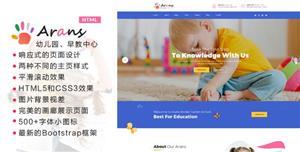 蓝色幼儿园早教中心网站Bootstrap响应模板