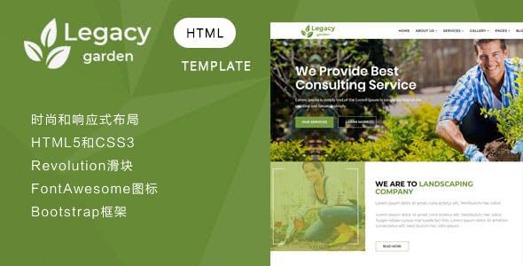 花园和景观公司html模板响应式框架