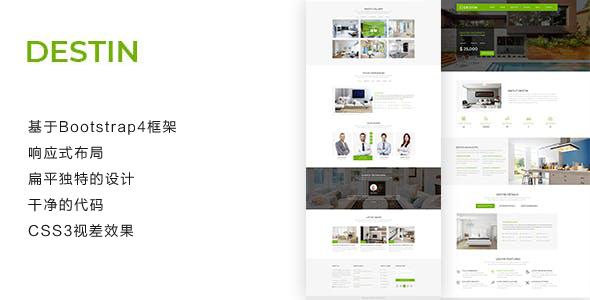绿色满屏Bootstrap大气房地产网站模板源码下载