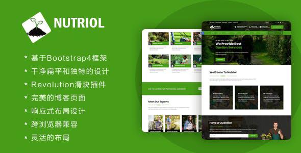 绿色大气的花园景观服务Bootstrap模板