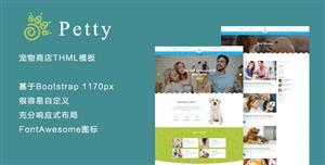 扁平的Bootstrap宠物商店医院网站模板