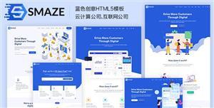 创意蓝色云计算SASS公司网站模板
