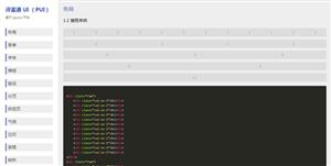pui前端部件UI插件库