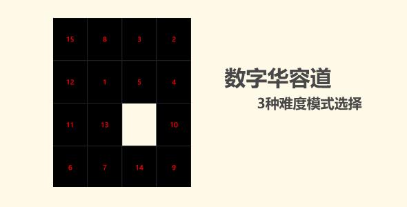 jQuery数字华容道小游戏源码