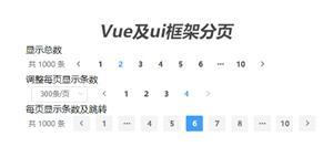 VueJs elementui实现的分页