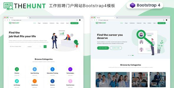 Bootstrap创意工作招聘门户网站模板