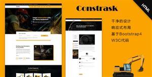 黄色重型建筑业务企业HTML模板