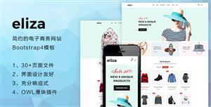 自适用小清新设计电商网站Bootstrap模板