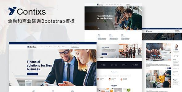 深蓝色的金融和商业咨询Bootstrap模板源码下载