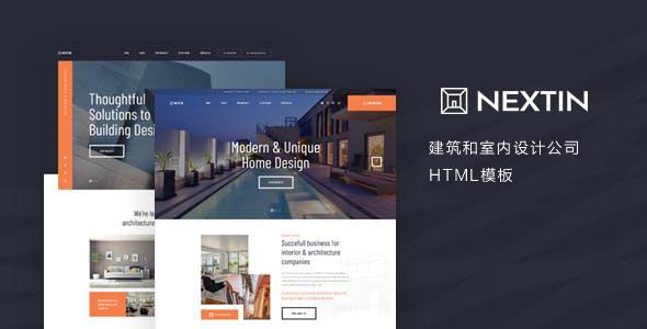 建筑和室内设计公司网站HTML模板