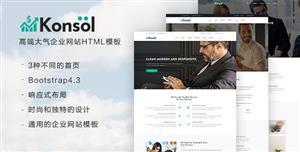 高端大气企业网站HTML模板响应式设计