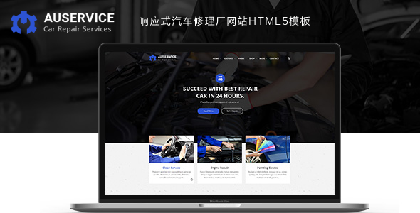 响应式汽车修理厂网站HTML模板