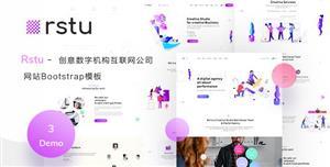 创意数字机构互联网公司网站html模板