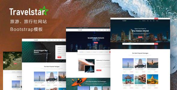 响应式旅行社旅游网站Bootstrap模板