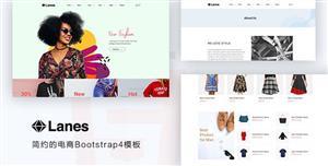 简约的服装电子商务html5模板