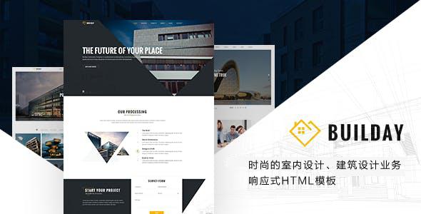 时尚的建筑设计室内设计公司HTML模板