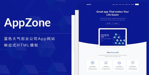 蓝色大气创业公司App网站HTML模板