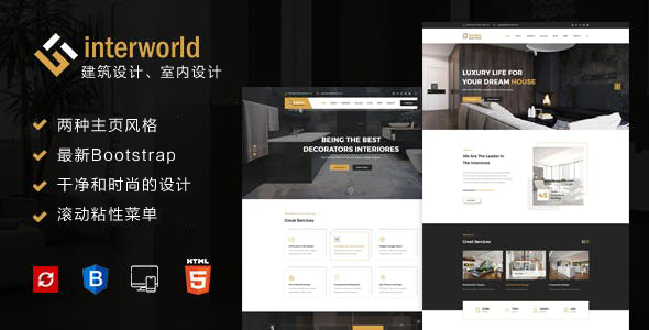 HTML建筑设计室内设计公司网站模板