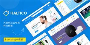 蓝色大型数码设备商城HTML5电商网站模板