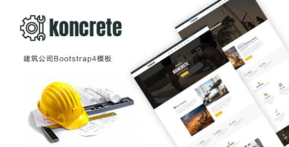大气响应式HTML建筑公司网站模板