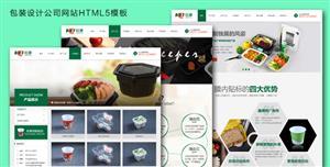响应包装设计公司网站html5中文模板