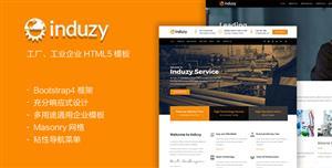 大气工厂和工业企业网站HTML5模板