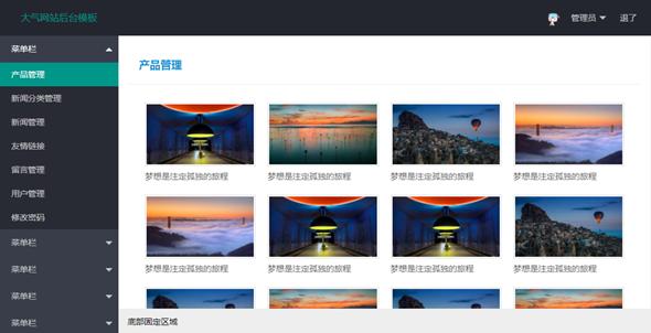 iframe版本layui网站后台页面html模板