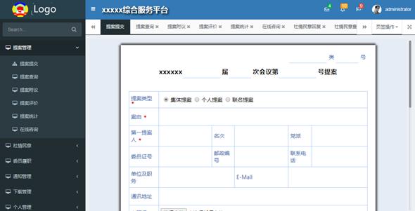 委员综合服务平台办公OA后台模板