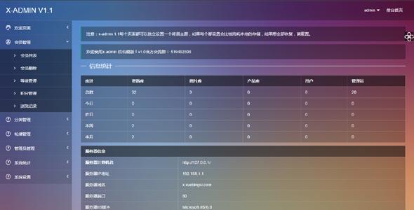layui框架实现的网站后台管理模板xadmin