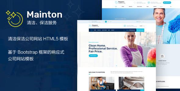 响应式清洁保洁公司网站html5模板