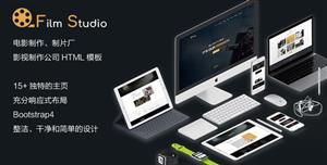 电影制作影视公司网站HTML娱乐模板