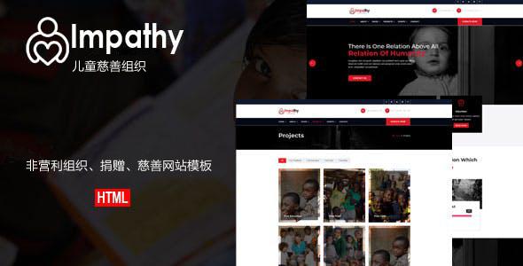 响应式儿童慈善组织捐款网站HTML5模板