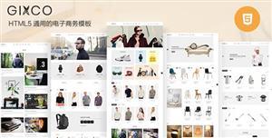响应式电子商务综合网站HTML5模板