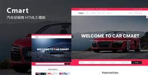 Bootstrap汽车经销商网站响应式模板