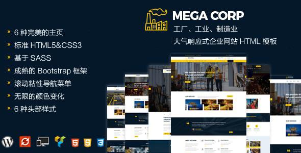 HTML5大型工业工厂企业网站模板源码下载