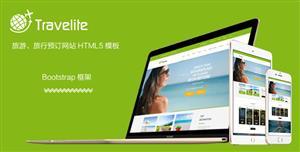 绿色大气HTML5旅游和旅行预订网站模板