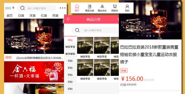 mui框架手机端红酒酒类商城app模板